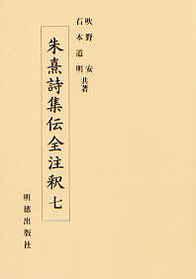 朱熹詩集伝全注釈七(しゅきししゅうでんぜんちゅうしゃく) 188