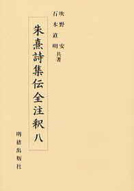 朱熹詩集伝全注釈八(しゅきししゅうでんぜんちゅうしゃく) 189