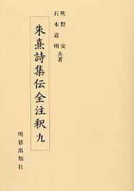 朱熹詩集伝全注釈九(しゅきししゅうでんぜんちゅうしゃく) 190