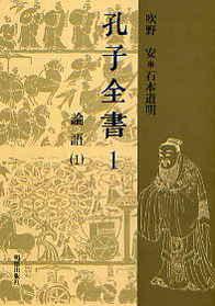 第1巻 論語 1(ろんご) 191