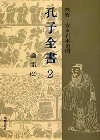 第2巻 論語 2(ろんご) 192