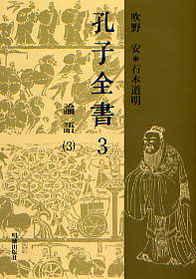 第3巻 論語 3(ろんご) 193