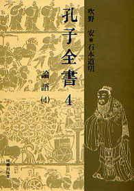 第4巻 論語 4(ろんご) 194