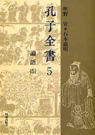 第5巻 論語 5(ろんご) 195