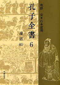 第6巻 論語 6(ろんご) 196