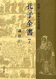 第7巻 論語 7(ろんご) 197