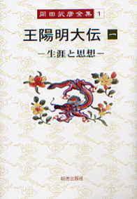第一巻 王陽明大伝一(おうようめいたいでん) 329