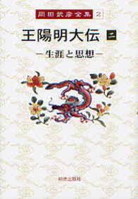 第二巻 王陽明大伝二(おうようめいたいでん) 330