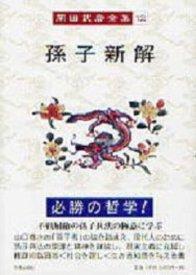 第十二巻  孫子新解(そんししんかい)  岡田武彦全集 367