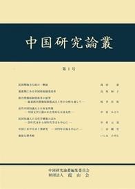 中国研究論叢 第一号(ちゅうごくけんきゅうろんそう) 327