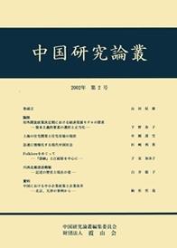 中国研究論叢 第二号(ちゅうごくけんきゅうろんそう) 328