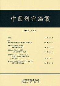 中国研究論叢第三号(ちゅうごくけんきゅうろんそう) 331