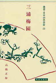 三浦梅園(みうらばいえん) 226