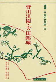 皆川淇園・大田錦城(みながわぎえん・おおたきんじょう) 219