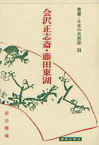 会沢正志斎・藤田東湖(あいざわせいしさい・ふじたとうこ) 209