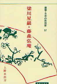梁川星巌・藤森弘庵(やながわせいかん・ふじもりこくあん); 231
