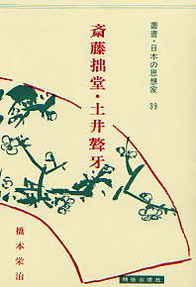 斎藤拙堂・土井ごう牙(さいとうせつどう・どいごうが) 229