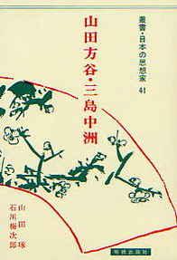山田方谷・三島中洲(やまだほうこく・みしまちゅうしゅう) 199