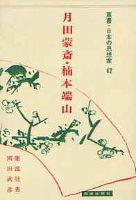 月田蒙斎・楠本端山(つきたもうさい・くすもとたんざん) 205