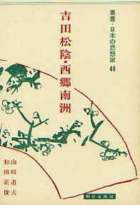 吉田松陰・西郷南洲(よしだしょういん・さいごうなんしゅう) 206