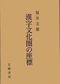 漢字文化園の座標 658