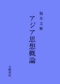 アジア思想概論 659