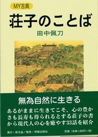 荘子のことば(そうじのことば) 131