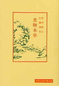食物本草(しょくもつほんぞう) 105