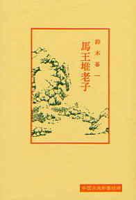 馬王堆老子(まおうたいろうし) 106