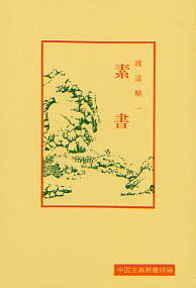 素書(そしょ) 107