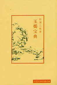玉燭宝典(ぎょくしょくほうてん) 108