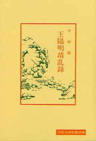 王陽明靖乱録(おうようめいせいらんろく) 109