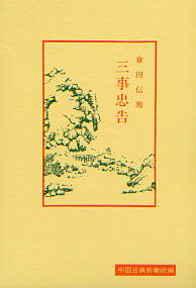 三事忠告(さんじちゅうこく) 110