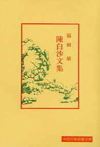 陳白沙文集(ちんぱくしゃぶんしゅう) 113