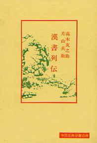 漢書列伝(かんじょれつでん) 115