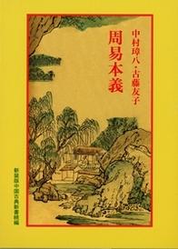 周易本義(しゅうえきほんぎ)   新装版 116