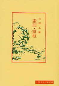 素問・霊枢(そもん・れいすう) 118