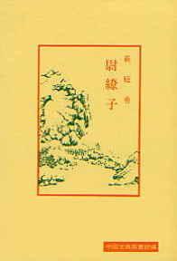 尉繚子(うつりょうし) 119