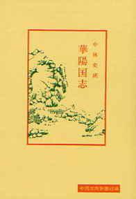 華陽国志(かようこくし) 120