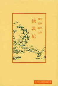 後漢紀(ごかんき) 122