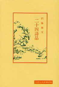 二十四詩品(にじゅうししひん) 123