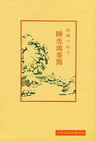 睡虎地秦簡(すいこちしんかん) 124