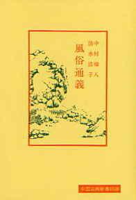 風俗通義(ふうぞくつうぎ) 126