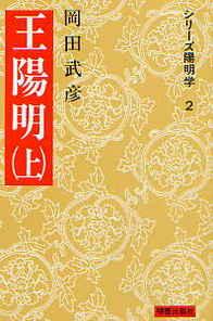 王陽明 上(おうようめい) 158