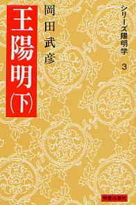 王陽明 下(おうようめい) 164