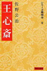 王心斎(おうしんさい) 167