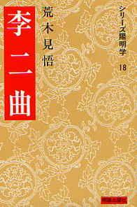 李二曲(りにきょく) 160