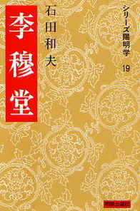 李穆堂(りぼくどう) 165
