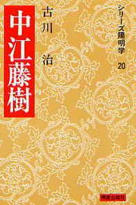 中江藤樹(なかえとうじゅ) 161