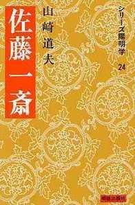 佐藤一斎(さとういっさい) 159